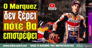 """Η επιστροφή του Marc Marquez παραμένει ανοιχτή: """"Δεν ξέρω την ακριβή μέρα"""" – VIDEO"""