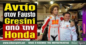 Αντίο στον Fausto Gresini από την Honda