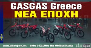 GASGAS Greece νέα εποχή!