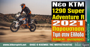 Νέο KTM 1290 Super Adventure R 2021 – Παρουσίαση – Τιμή στην Ελλάδα – Δεδομένα και φωτογραφίες