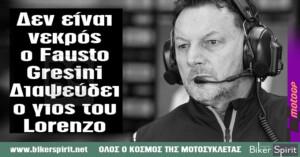 Δεν είναι νεκρός ο Fausto Gresini Διαψεύδει ο γιος του Lorenzo