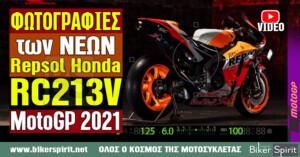 ΦΩΤΟΓΡΑΦΙΕΣ των ΝΕΩΝ Repsol Honda RC213V MotoGP για το 2021 – VIDEO
