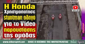 Η Honda χρησιμοποίησε ένα stuntman οδηγό για το Video παρουσίασης της ομάδας