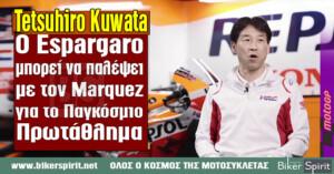 """Tetsuhiro Kuwata: """"Ο Espargaro μπορεί να παλέψει με τον Marquez για το Παγκόσμιο Πρωτάθλημα."""" – VIDEO"""