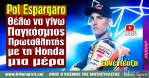 "Pol Espargaró: ""Θέλω να γίνω παγκόσμιος πρωταθλητής με τη Honda μια μέρα"" – Συνέντευξη – VIDEO"