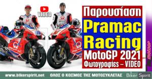 Έγινε η Παρουσίαση της Pramac Racing Team MotoGP για το 2021– Φωτογραφίες – VIDEO