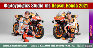 Φωτογραφίες Studio της Repsol Honda 2021