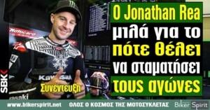 Ο Jonathan Rea μιλά για το πότε θέλει να σταματήσει τους αγώνες – Συνέντευξη