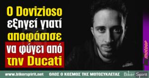 Ο Andrea Dovizioso εξηγεί γιατί αποφάσισε να φύγει από την Ducati