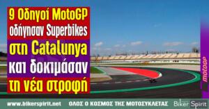9 Οδηγοί του MotoGP οδηγούν Superbikes στη Catalunya και δοκιμάζουν τη νέα στροφή – Φωτογραφίες