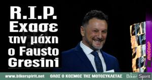 R.I.P. Έχασε την μάχη ο Fausto Gresini