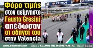 Φόρο τιμής στον αείμνηστο Fausto Gresini απέδωσαν οι οδηγοί του στην Valencia