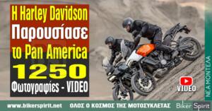 Η Harley Davidson παρουσίασε το πολυαναμενόμενο Pan America 1250 -Φωτογραφίες – VIDEO