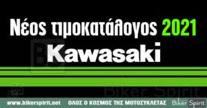 Τιμοκατάλογος μοτοσυκλετών Kawasaki για το 2021