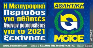 Η Μεταγραφική Περίοδος για αθλητές Αγώνων μοτοσυκλέτας για το 2021 ξεκίνησε