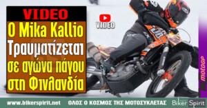 VIDEO: Ο Mika Kallio τραυματίζεται σε αγώνα πάγου στη Φινλανδία – Χάνει τις δοκιμές MotoGP και ζητάει συγνώμη