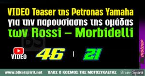 VIDEO Teaser της Petronas Yamaha για την παρουσίασης της ομάδας των Rossi – Morbidelli