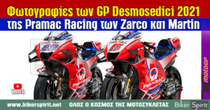 Φωτογραφίες των GP Desmosedici 2021 της Pramac Racing Team των Zarco και Martin