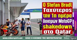 Ο Stefan Bradl ταχύτερος την 1η ημέρα δοκιμών MotoGP, shakedown στο Qatar – Χρόνοι – Φωτογραφίες