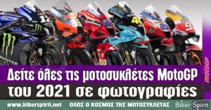 Δείτε όλες τις μοτοσυκλέτες MotoGP του 2021 σε φωτογραφίες και τις παρουσιάσεις τους