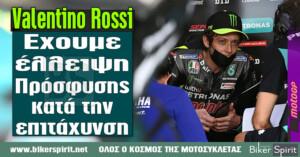 "Valentino Rossi: ""Έχουμε έλλειψη πρόσφυσης κατά την επιτάχυνση"" – Διαβάστε τις δηλώσεις του Doctor"