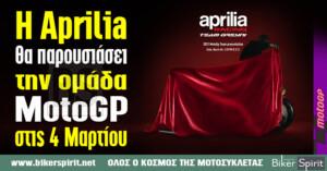 Η Aprilia θα παρουσιάσει την ομάδα MotoGP στις 4 Μαρτίου