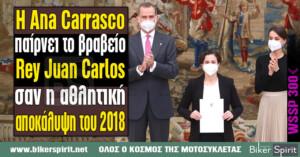 Η Ana Carrasco παίρνει το βραβείο Rey Juan Carlos σαν η αθλητική αποκάλυψη του 2018 – Video