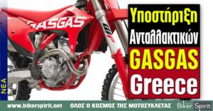 Υποστήριξη ανταλλακτικών GASGAS Greece
