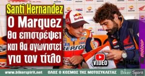 "Santi Hernandez: ""Ο Marquez θα επιστρέψει και θα αγωνιστεί για τον τίτλο"" – VIDEO"