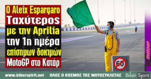 Ο Aleix Espargarò, ταχύτερος με την Aprilia, την 1η ημέρα επίσημων δοκιμών MotoGP στο Κατάρ – Αποτελέσματα – χρόνοι – Φωτογραφίες
