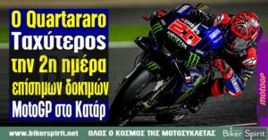 Ο Fabio Quartararo, ταχύτερος των επίσημων δοκιμών MotoGP στο Κατάρ – Αποτελέσματα – χρόνοι – Φωτογραφίες