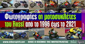 Φωτογραφίες οι μοτοσυκλέτες του Valentino Rossi από το 1996 έως το 2021