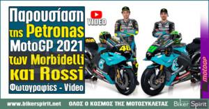 Παρουσίαση της ομάδας Petronas MotoGP των Morbidelli και Valentino Rossi – Φωτογραφίες – VIDEO