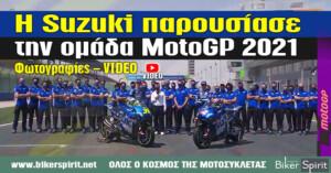 Η Suzuki παρουσίασε την ομάδα MotoGP για το 2021 – Φωτογραφίες – VIDEO