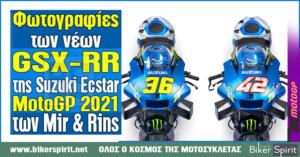Φωτογραφίες των νέων GSX-RR της Suzuki Ecstar MotoGP 2021 των Joan Mir και Alex Rins