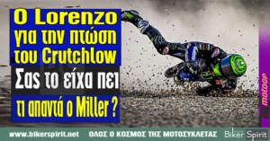 """Ο Jorge Lorenzo σχολιάζει την πτώση του Crutchlow: """"Σας το είχα πει"""" – τι απαντά ο Miller ?"""
