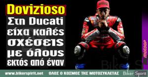 "Andrea Dovizioso: ""Στη Ducati είχα καλές σχέσεις με όλους, εκτός από έναν"""