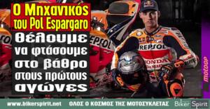 """Ο επικεφαλής μηχανικός του Pol Espargarò: """"θέλουμε να φτάσουμε στο βάθρο στους πρώτους αγώνες"""" – VIDEO"""