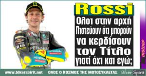 """Valentino Rossi: """" Όλοι στην αρχή κάθε σεζόν πιστεύουν ότι μπορούν να κερδίσουν το Παγκόσμιο Πρωτάθλημα, γιατί όχι και εγώ;"""""""