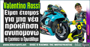 "Valentino Rossi: Είμαι έτοιμος για μια νέα πρόκληση – ανυπομονώ να ξεκινήσει το Πρωτάθλημα"""