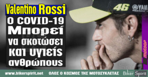 """Valentino Rossi: """"O COVID-19 μπορεί να σκοτώσει υγιείς ανθρώπους"""" – Ο Rossi προειδοποιεί για κινδύνους του κορωνοϊού"""