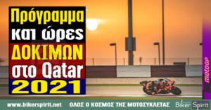 Δοκιμή Qatar 2021: το πλήρες πρόγραμμα των MotoGP, Moto2 και Moto3