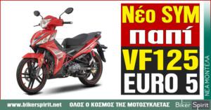 Νέο παπί SYM – VF125 – EURO 5 – Παρουσίαση – Φωτογραφίες