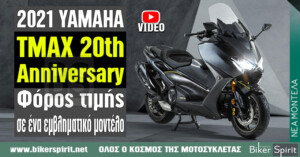 2021 YAMAHA TMAX 20th Anniversary – Φόρος τιμής σε ένα εμβληματικό μοντέλο – Video – Φωτογραφίες