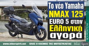 Tο νέο Yamaha NMAX 125 – EU5 στην Ελληνική αγορά!