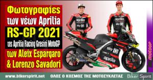 Φωτογραφίες των νέων Aprilia RS-GP της Aprilia Racing Gresini MotoGP 2021 των Aleix Espargaró και Lorenzo Savadori