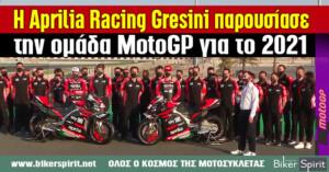Η Aprilia Racing Gresini παρουσίασε την ομάδα MotoGP για το 2021 – Video – Φωτογραφίες