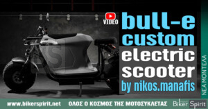 bull-e custom electric scooter by nikos.manafis – Video – Φωτογραφίες