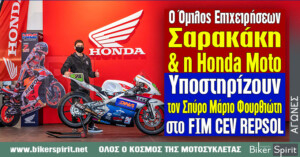Ο Όμιλος Επιχειρήσεων Σαρακάκη και η Honda Moto υποστηρίζουν τον Σπύρο Μάριο Φουρθιώτη στο FIM CEV REPSOL