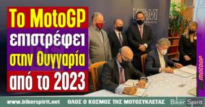 Το MotoGP επιστρέφει στην Ουγγαρία από το 2023